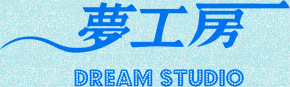 夢工房 | DREAM STUDIO